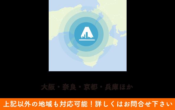 大阪・奈良・京都・兵庫ほか上記以外の地域も対応可能!詳しくはお問合せ下さい