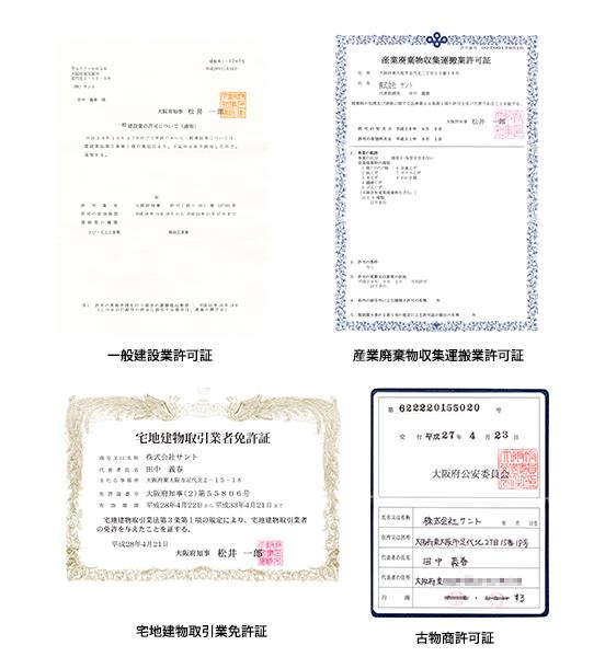 一般建設業許可証 産業廃棄物収集運搬業許可証 宅地建物取引業免許証 古物商許可証