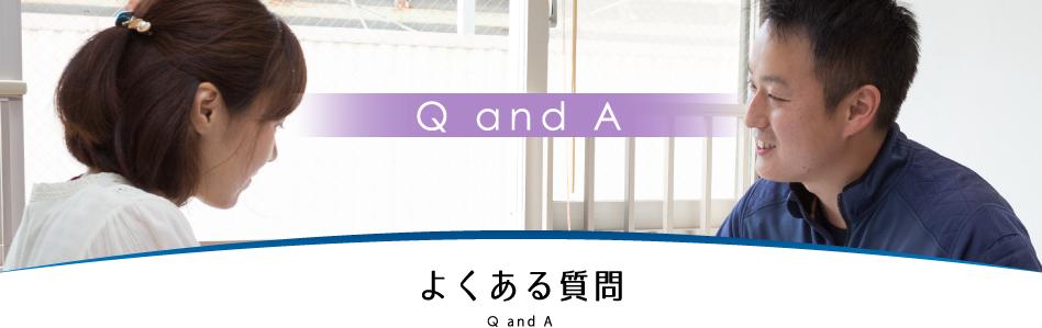 Q and A よくある質問