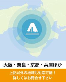大阪・大阪近辺の解体工事はお任せください!