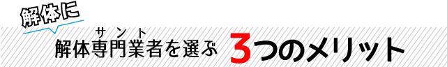 解体専門業者を選ぶ3つのメリット